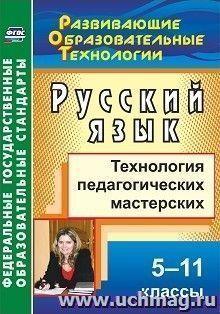 Русский язык. 5-11 классы: технология педагогических мастерских