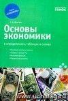 Основы экономики в определениях, таблицах и схемах.