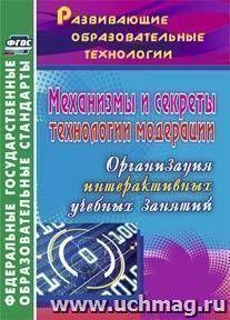 Механизмы и секреты технологии модерации: организация интерактивных учебных занятий
