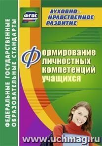 Формирование личностных компетенций учащихся