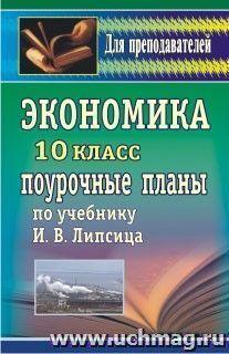 Экономика. 10 класс: поурочные планы по учебнику И. В. Липсица