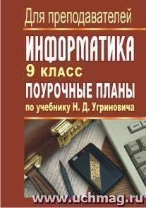 Информатика. 9 класс: поурочные планы по учебнику Н. Д. Угриновича