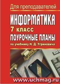 Информатика. 7 класс: поурочные планы по учебнику Н. Д. Угриновича