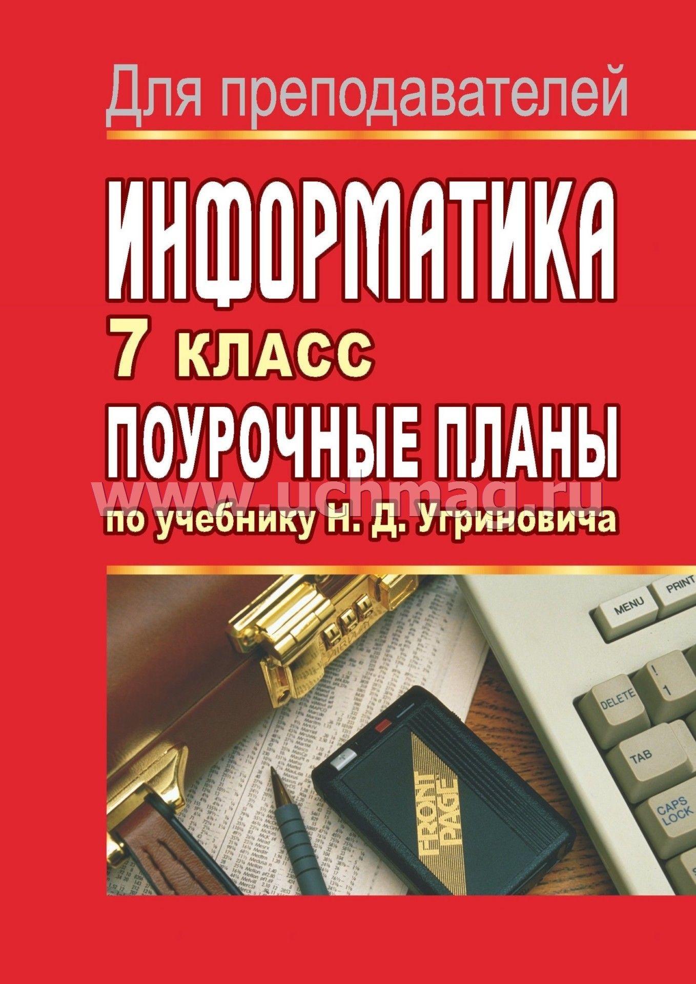 Информатика. 7 класс: поурочные планы по учебнику н. Д. Угриновича.