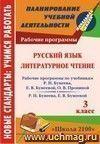 Русский язык. Литературное чтение. 3 класс: рабочие программы по системе учебников