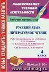 Русский язык. Литературное чтение. 4 класс: рабочие программы по системе учебников