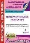 Изобразительное искусство. 1 класс: рабочая программа по учебнику Т. Я Шпикаловой, Л. В. Ершовой