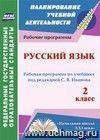 Русский язык. 2 класс: рабочая программа по учебнику под редакцией С. В. Иванова