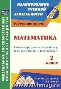 Математика. 2 класс: рабочая программа по учебнику В. Н. Рудницкой, Т. В. Юдачёвой