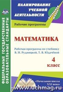 Математика. 4 класс: рабочая программа по учебнику В. Н. Рудницкой, Т. В. Юдачевой
