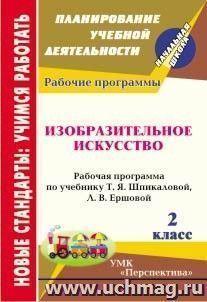 Изобразительное искусство. 2 класс: рабочая программа по учебнику Т. Я. Шпикаловой, Л. В. Ершовой