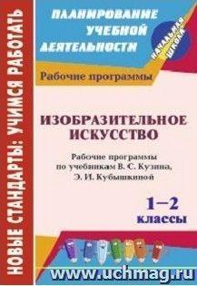 Изобразительное искусство. 1-2 классы: рабочие программы по учебникам  В. С. Кузина, Э. И. Кубышкиной