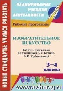 Изобразительное искусство. 3-4 классы: рабочие программы по учебникам В. С. Кузина, Э. И. Кубышкиной