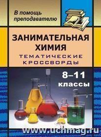 Занимательная химия на уроках в 8-11 кл. Тематические кроссворды