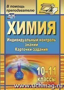 Химия. 10-11 классы: индивидуальный контроль знаний. Карточки-задания