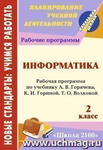 Информатика. 2 класс: рабочая программа по учебнику А. В. Горячева, К. И. Гориной, Т. О. Волковой
