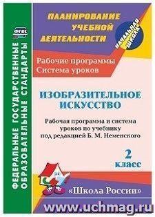 Изобразительное искусство. 2 класс: рабочая программа и система уроков по учебнику под редакцией Б. М. Неменского