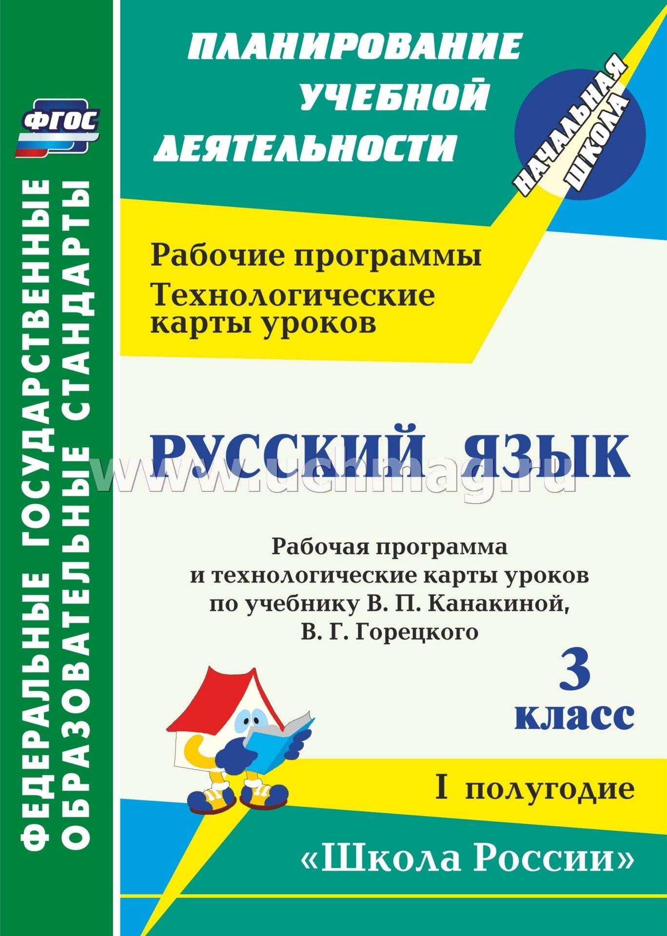 Конспект урока русского языка по учебнику каленчук 3 класс