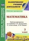 Математика. 3 класс: рабочая программа по учебнику Т. Е. Демидовой, С. А. Козловой, А. П. Тонких