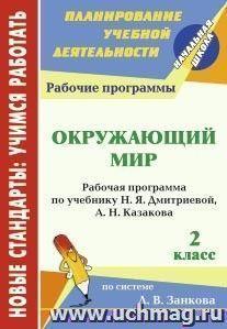Окружающий мир. 2 класс: рабочая программа по учебнику Н. Я. Дмитриевой, А. Н. Казакова