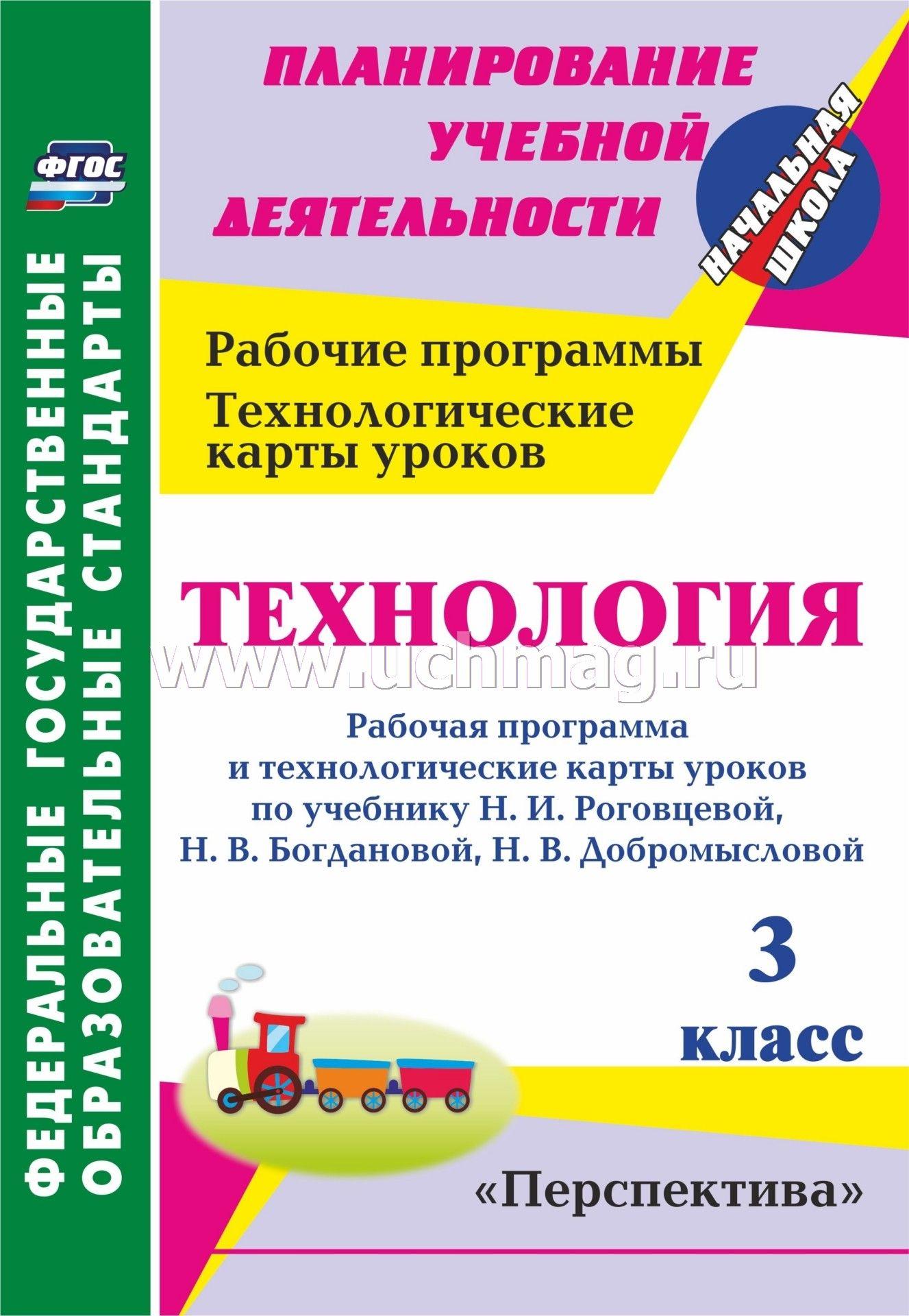 Скачать поурочные планы школа россии технология роговцева 1 класс
