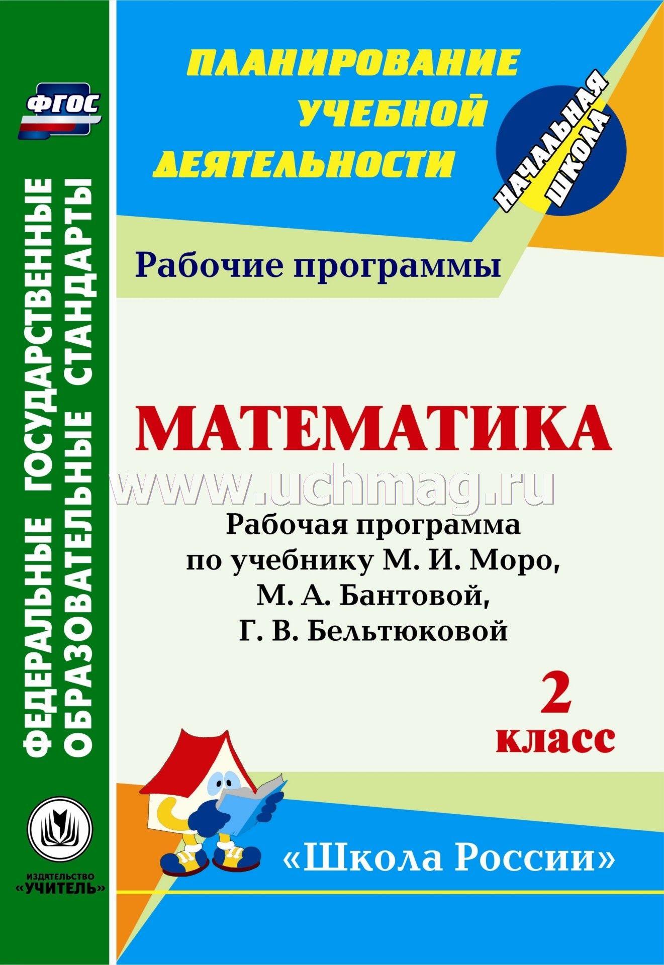 Математика 2 класс авторы м.и.моро м а.бантова г.в.бельтюкова