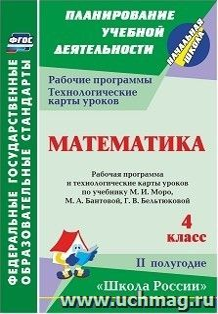 Математика. 4 класс: рабочая программа и технологические карты уроков по учебнику М. И. Моро, М. А. Бантовой, Г. В. Бельтюковой. II полугодие