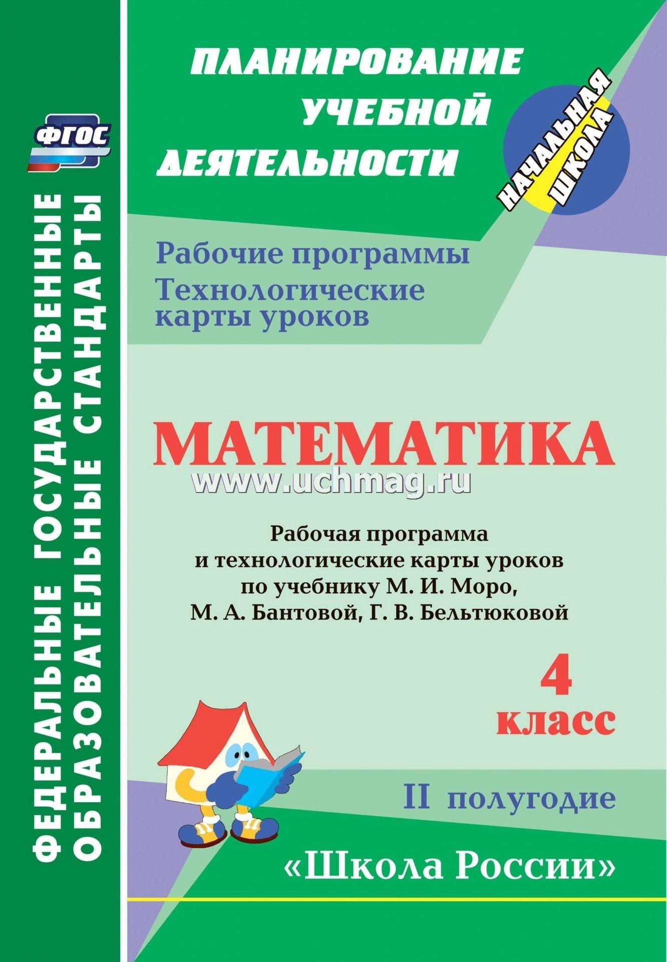 Рабочая программа по математике 4 класс школа 21 века
