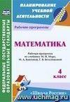 Математика. 4 класс: рабочая программа по учебнику М. И. Моро, М. А. Бантовой, Г. В. Бельтюковой