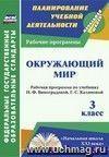 Окружающий мир. 3 класс: рабочая программа по учебнику Н. Ф. Виноградовой,  Г. С. Калиновой