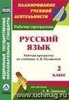 Русский язык. 2 класс: рабочая программа по учебнику А. В. Поляковой