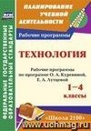 Технология. 1-4 классы: рабочие программы по программе О. А. Куревиной, Е. А. Лутцевой