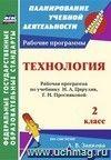 Технология. 2 класс: рабочая программа по учебнику Н. А. Цирулик, Т. Н. Просняковой