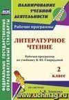 Литературное чтение. 2 класс: рабочая программа по учебнику В. Ю. Свиридовой