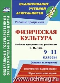Физическая культура. 9-11 классы (юноши и девушки): рабочие программы по учебникам В. И. Ляха