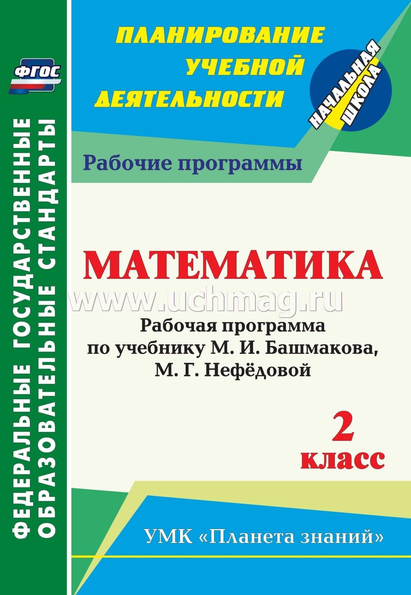 Пояснительная записка к рабочей программе математика 2 кл школа россии