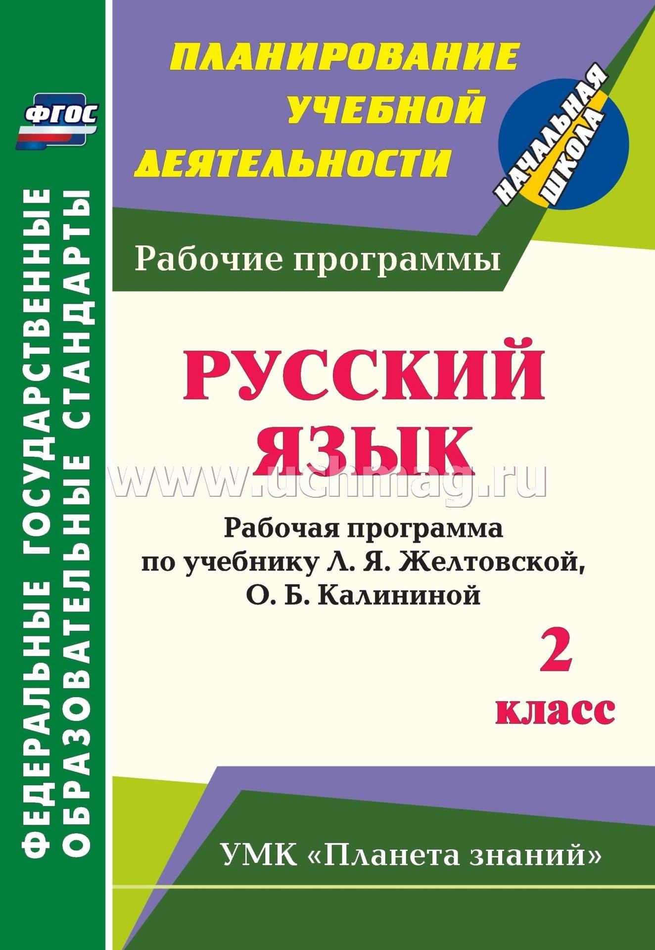 Рабочая программа с ууд по русскому языку 2 класс