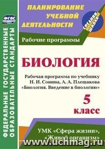 """Введение в биологию. 5 класс: рабочая программа по учебнику Н. И. Сонина,  А. А. Плешакова """"Биология. Введение в биологию"""""""