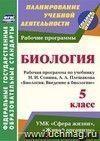 Введение в биологию. 5 класс: рабочая программа по учебнику Н. И. Сонина,  А. А. Плешакова