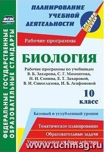 Биология. 10 класс: рабочие программы к линии учебников Н. И. Сонина. Базовый и углубленный уровни