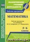 Математика. 5-6 классы: рабочие программы по учебникам И. И. Зубаревой, А. Г. Мордковича