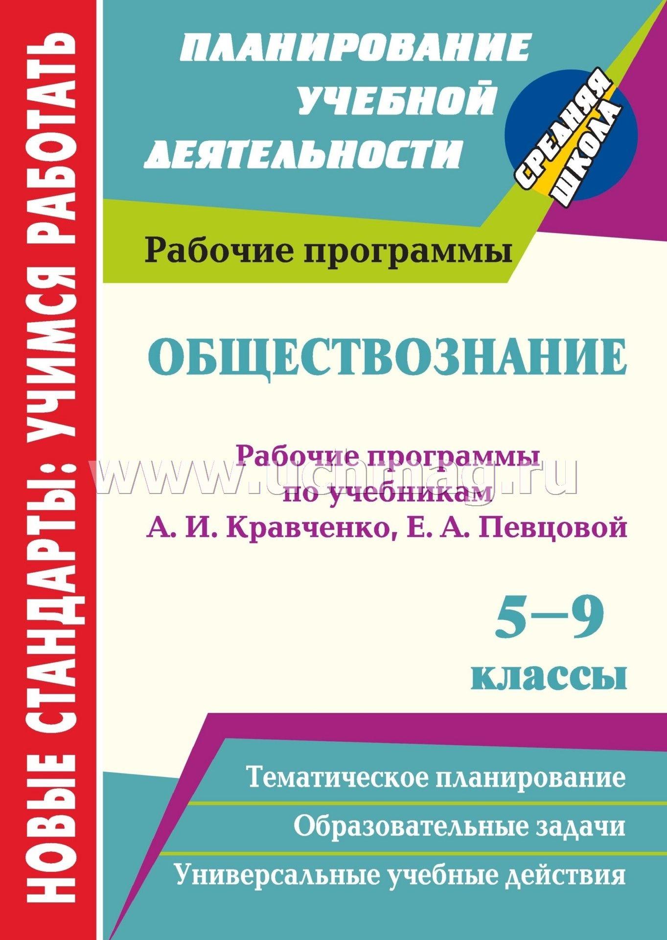Рабочая программа по обществознанию 5 класс кравченко фгос