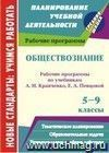 Обществознание. 5-9 классы: рабочие программы по учебникам А. И. Кравченко, Е. А. Певцовой
