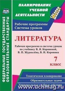 Литература. 7 класс: рабочая программа и система уроков по учебнику В. Я. Коровиной, В. П. Журавлева, В. И. Коровина