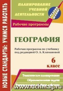 География. 6 класс: рабочая программа по учебнику под редакцией О. А. Климановой