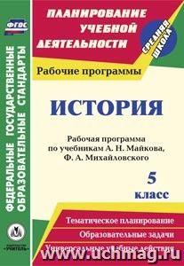 История. 5 класс: рабочая программа по учебникам А. Н. Майкова, Ф. А. Михайловского