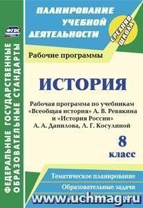 История. 8 класс: рабочие программы по учебникам А. В. Ревякина и А. А. Данилова, Л. Г. Косулиной