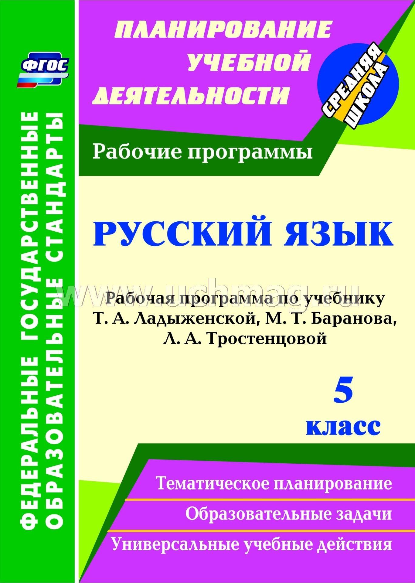 eop-9-klass-planirovanie-russkiy-yazik-uchebnik-razumovskaya-mm-2015-g-neinfektsionnie