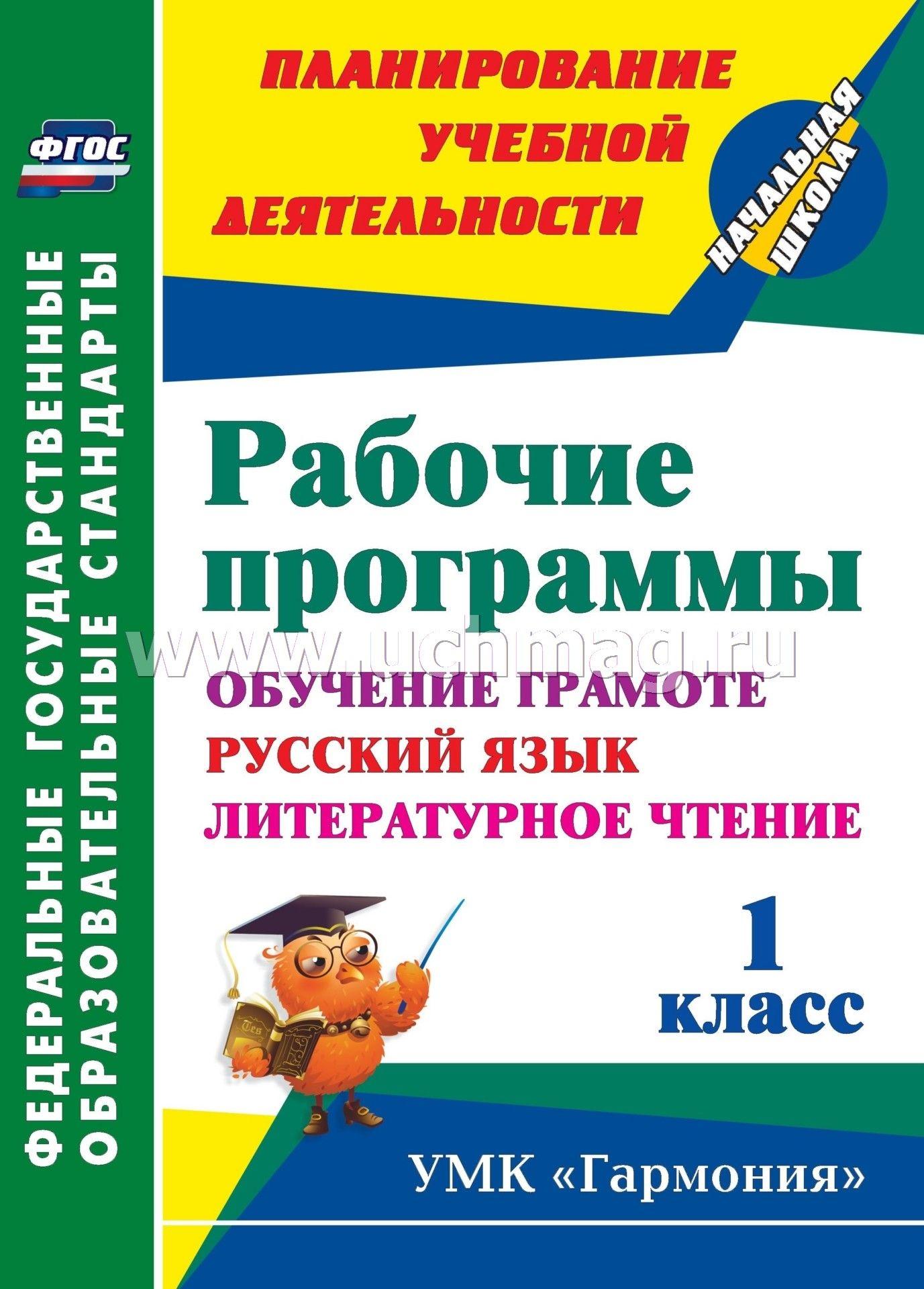 Учебно-методическое пособие для учителя русский язык 2 класс гармония учителю