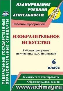 Изобразительное искусство. 6 класс : рабочая программа по учебнику Л. А. Неменской